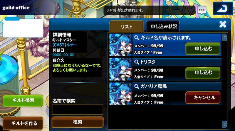 guildstart2