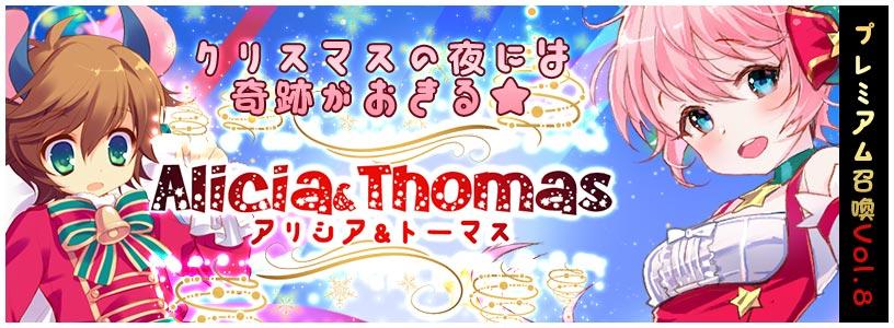 20161224_アリシア&トーマスup.jpg