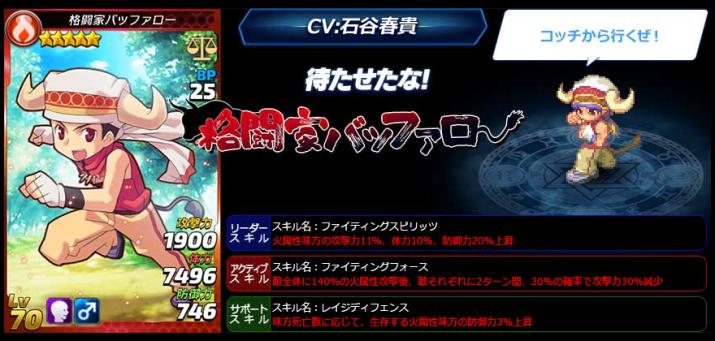 ■スペシャル「格闘家バッファロー」.png