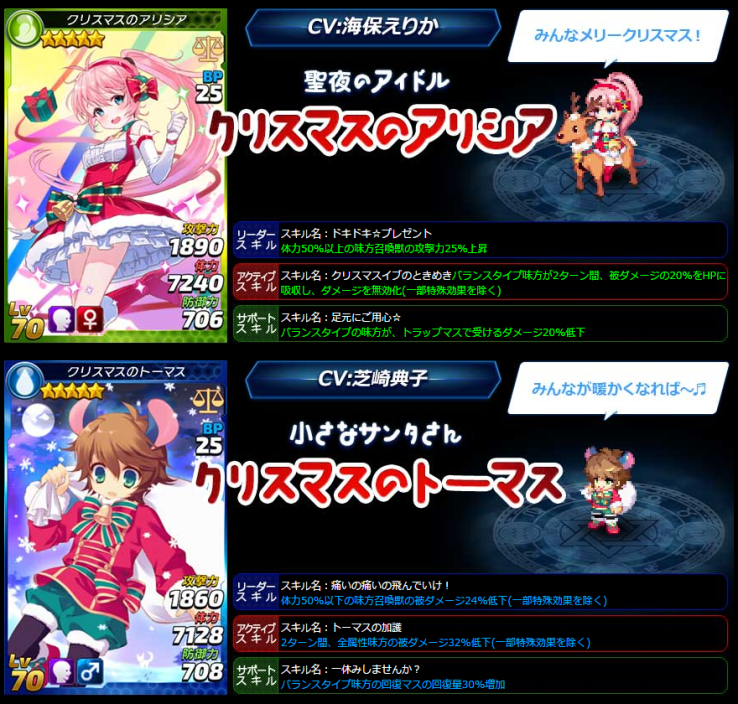 Pre8「アリシア&トーマス」.png